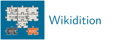 Wikidition